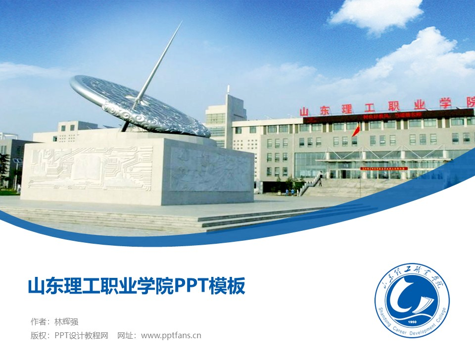 山东理工职业学院PPT模板下载_幻灯片预览图1