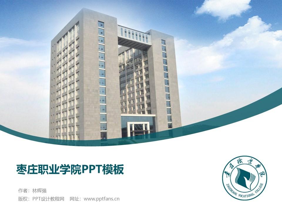 枣庄职业学院PPT模板下载_幻灯片预览图1