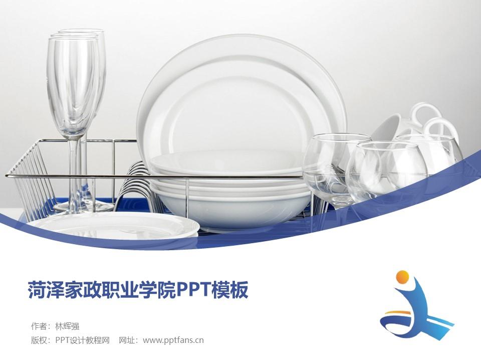 菏泽家政职业学院PPT模板下载_幻灯片预览图1