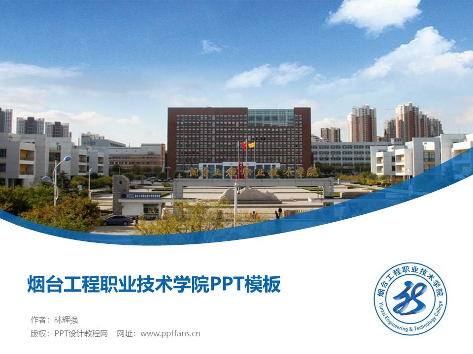 烟台工程职业技术学院PPT模板下载_幻灯片预览图1