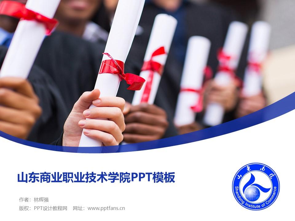 山东商业职业技术学院PPT模板下载_幻灯片预览图1