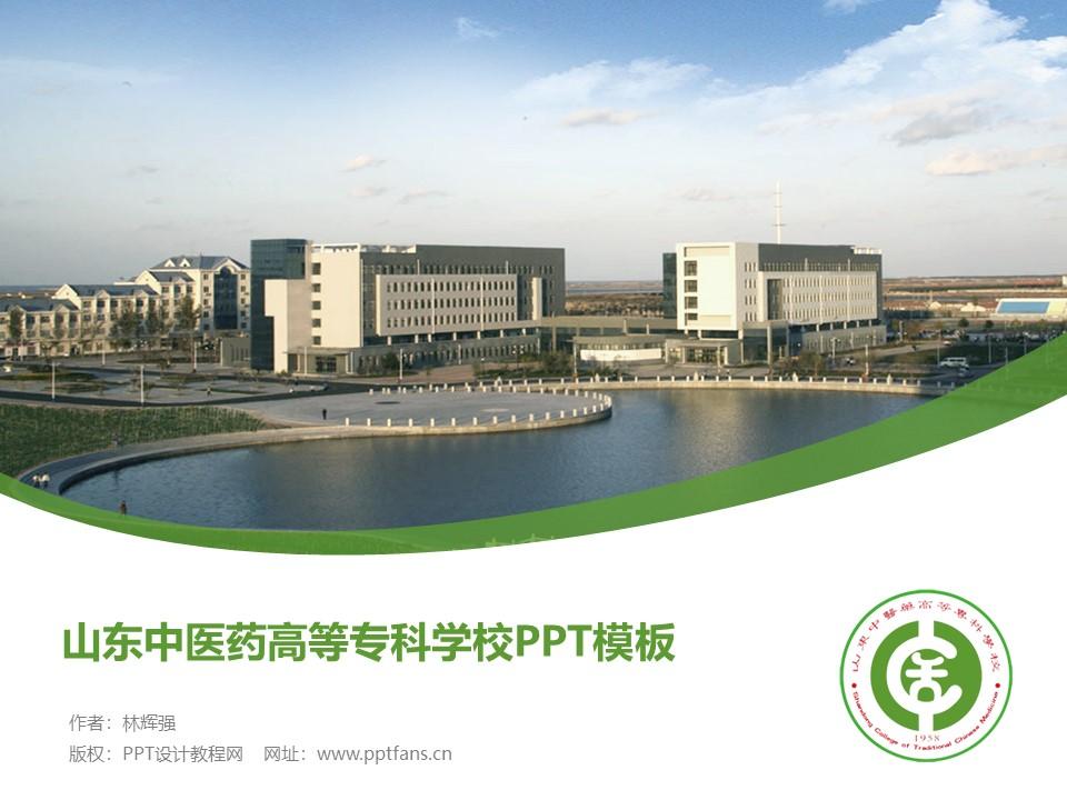 山东中医药高等专科学校PPT模板下载_幻灯片预览图1