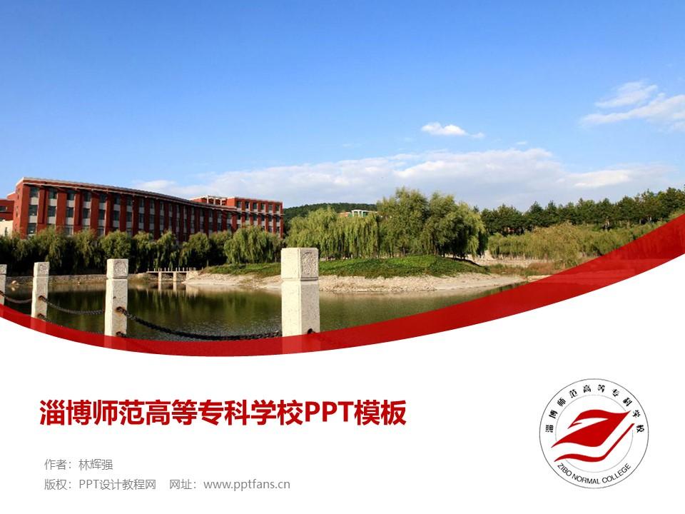 淄博师范高等专科学校PPT模板下载_幻灯片预览图1