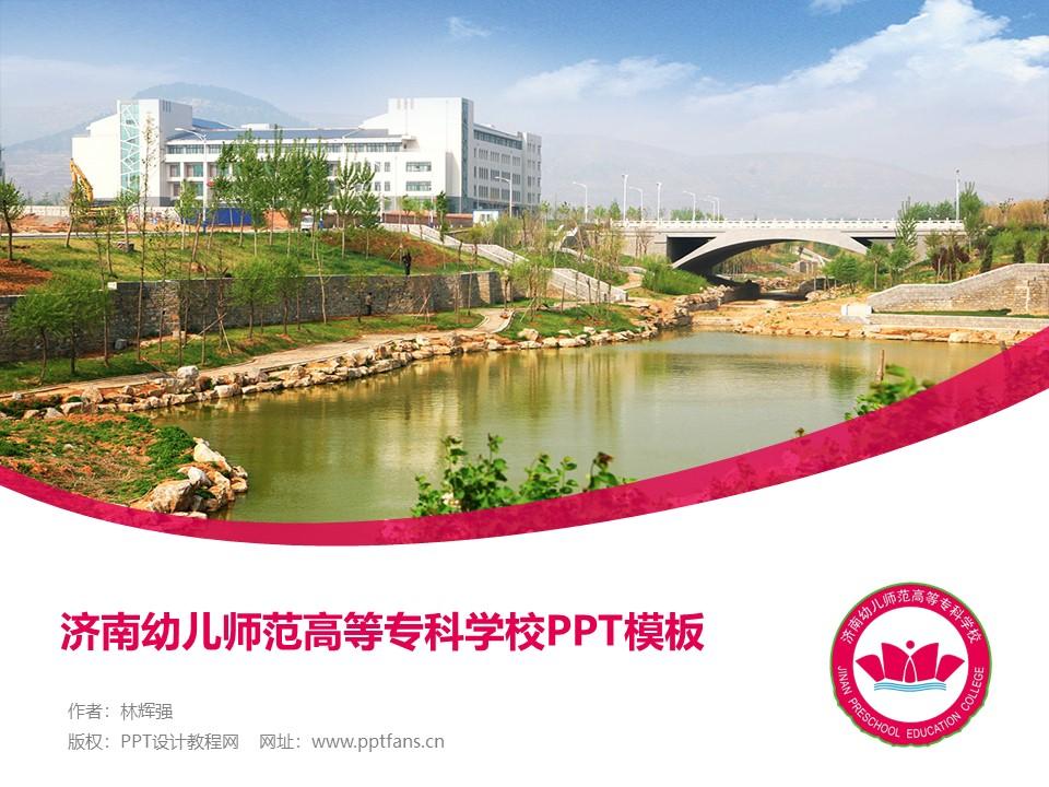 济南幼儿师范高等专科学校PPT模板下载_幻灯片预览图1