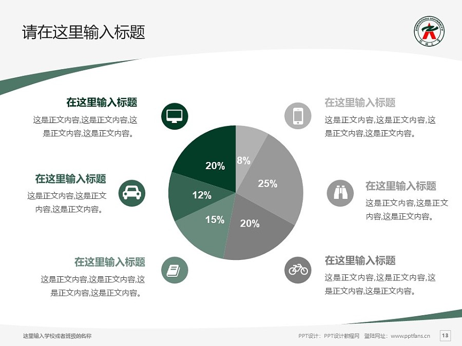 郑州大学PPT模板下载_幻灯片预览图13