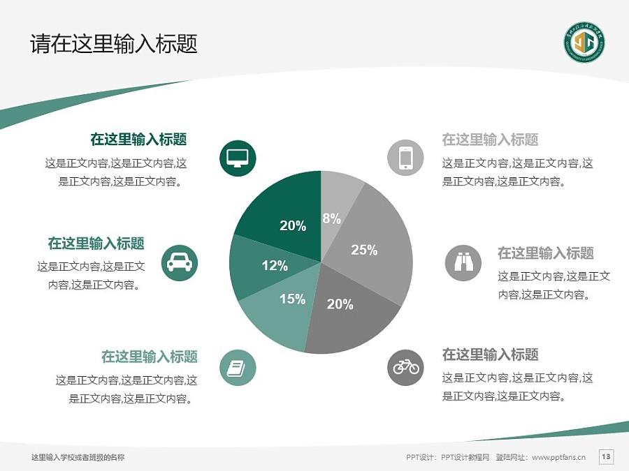 贵州工程应用技术学院PPT模板_幻灯片预览图13