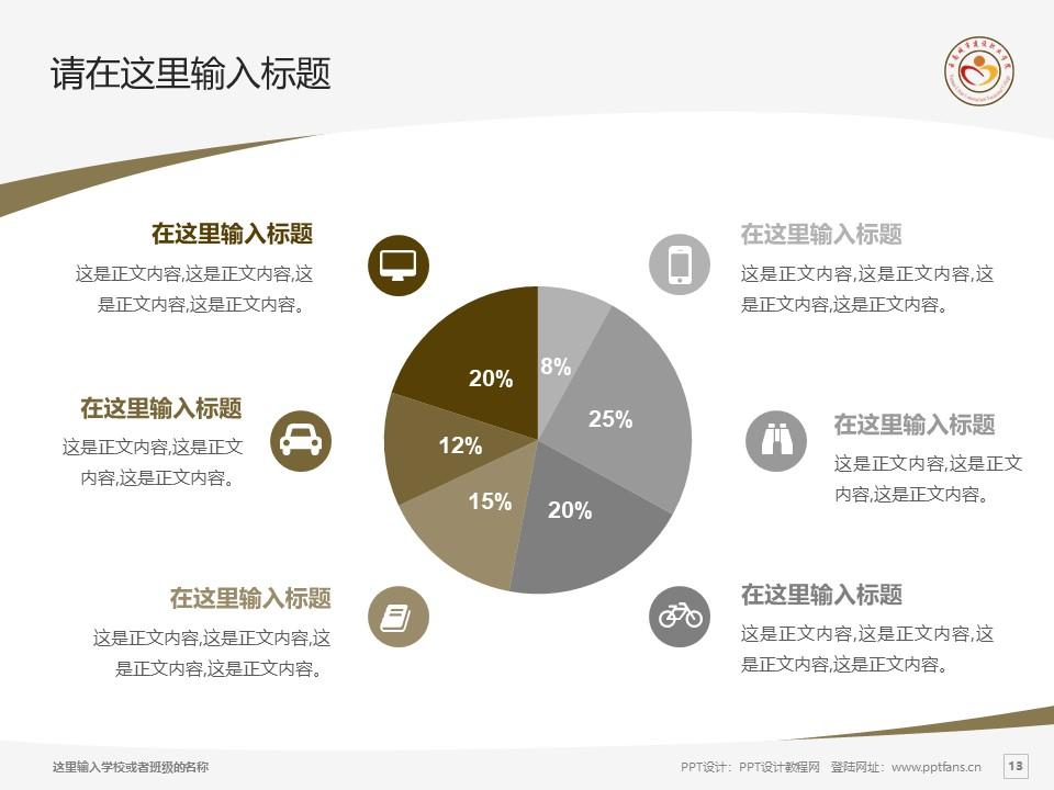 云南城市建设职业学院PPT模板下载_幻灯片预览图13
