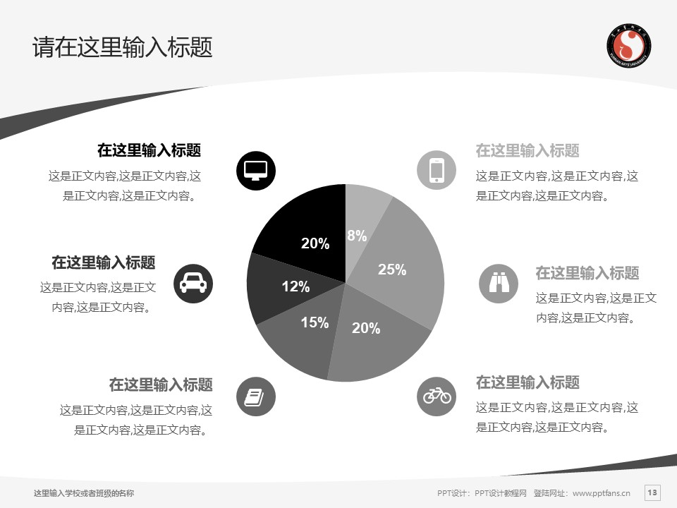 云南艺术学院PPT模板下载_幻灯片预览图13