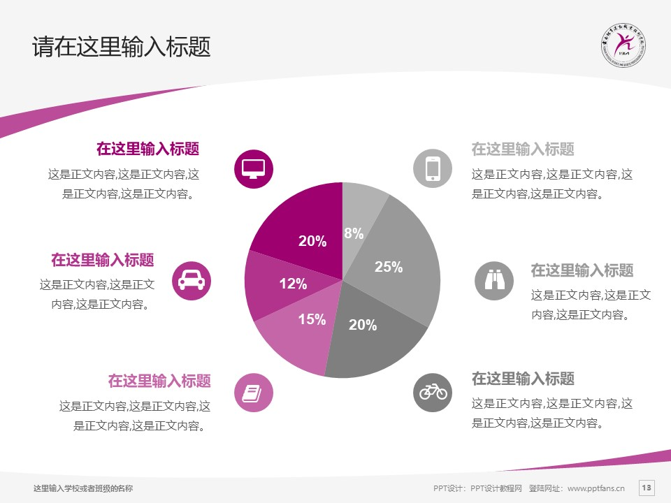 云南体育运动职业技术学院PPT模板下载_幻灯片预览图13