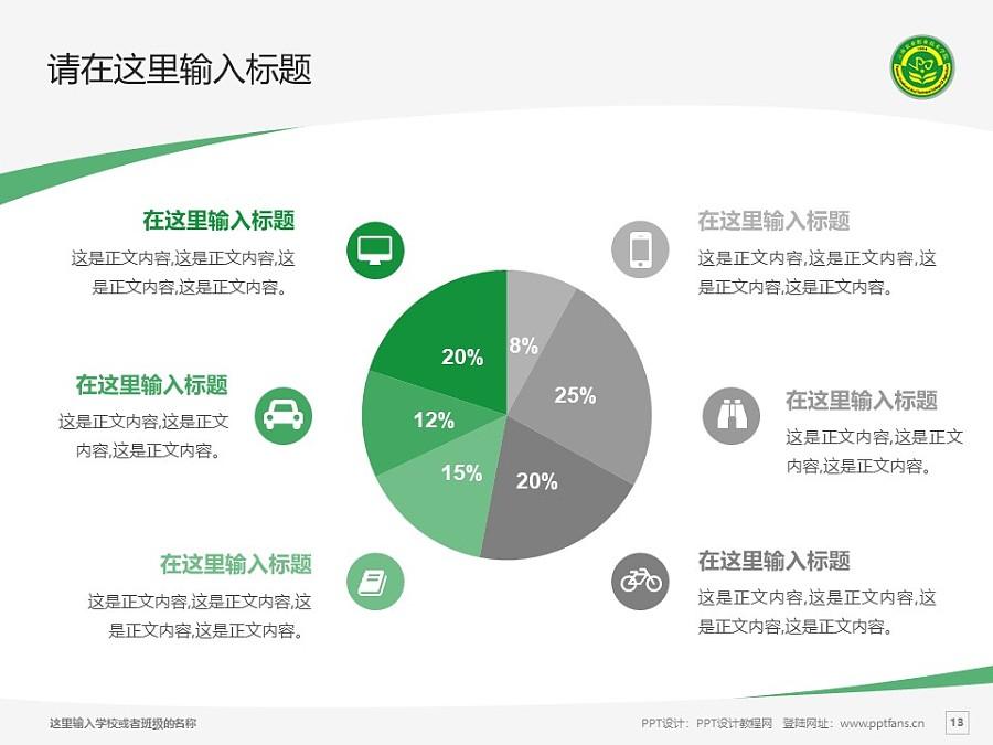 云南农业职业技术学院PPT模板下载_幻灯片预览图13