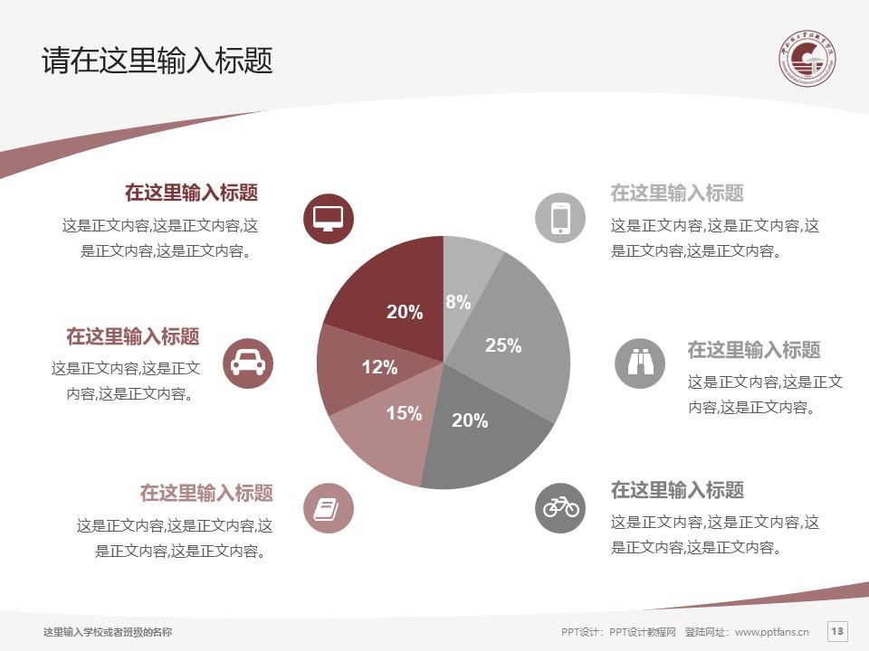 云南国土资源职业学院PPT模板下载_幻灯片预览图13