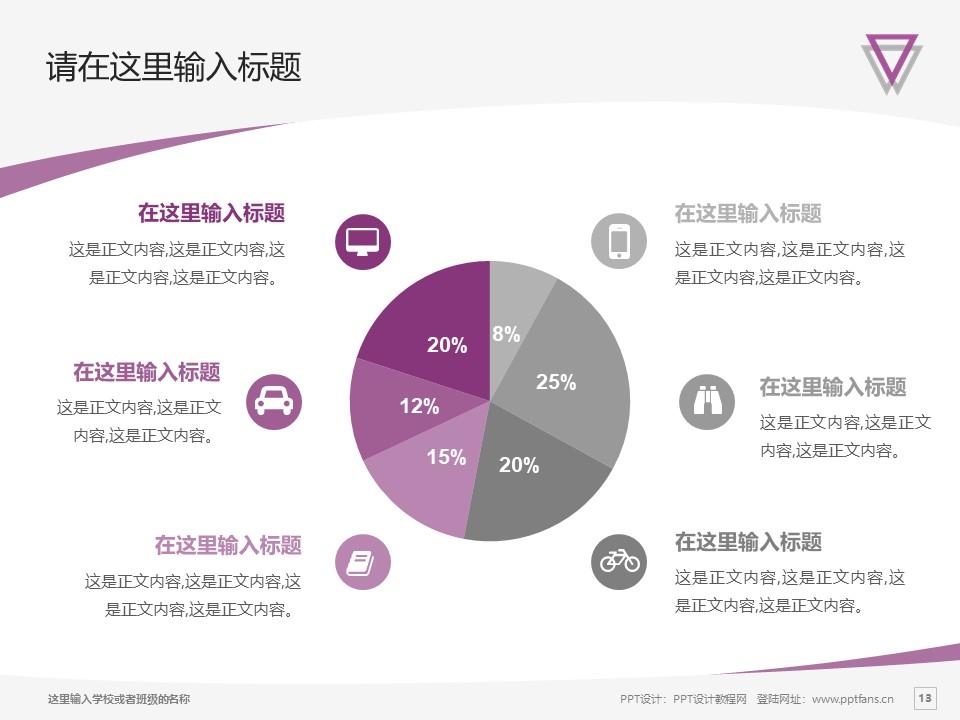 云南师范大学PPT模板下载_幻灯片预览图13