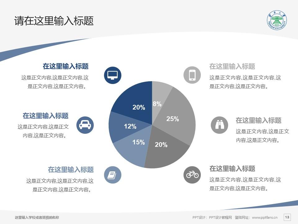 云南大学PPT模板下载_幻灯片预览图13