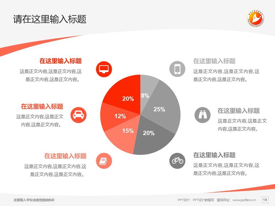 湖南民族职业学院PPT模板下载_幻灯片预览图12