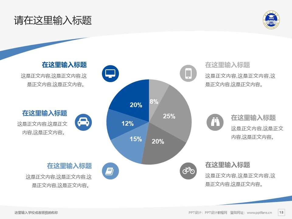 湖南信息科学职业学院PPT模板下载_幻灯片预览图12