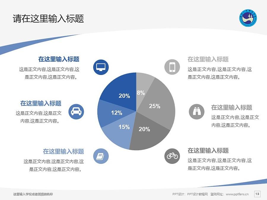 湖南人文科技学院PPT模板下载_幻灯片预览图13