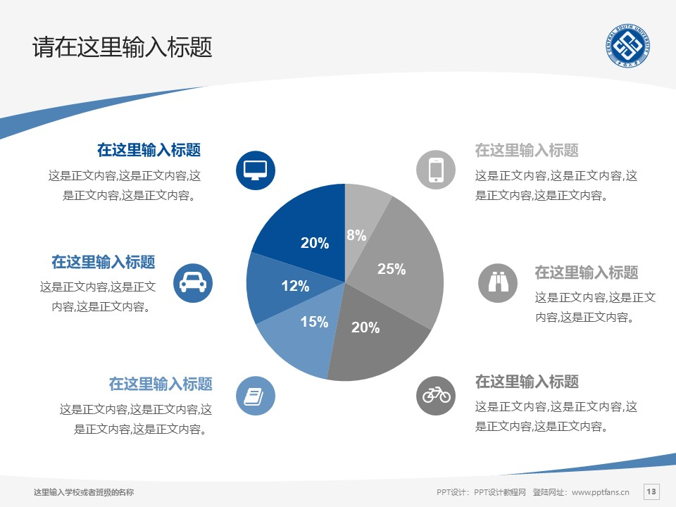 中南大学PPT模板下载_幻灯片预览图13