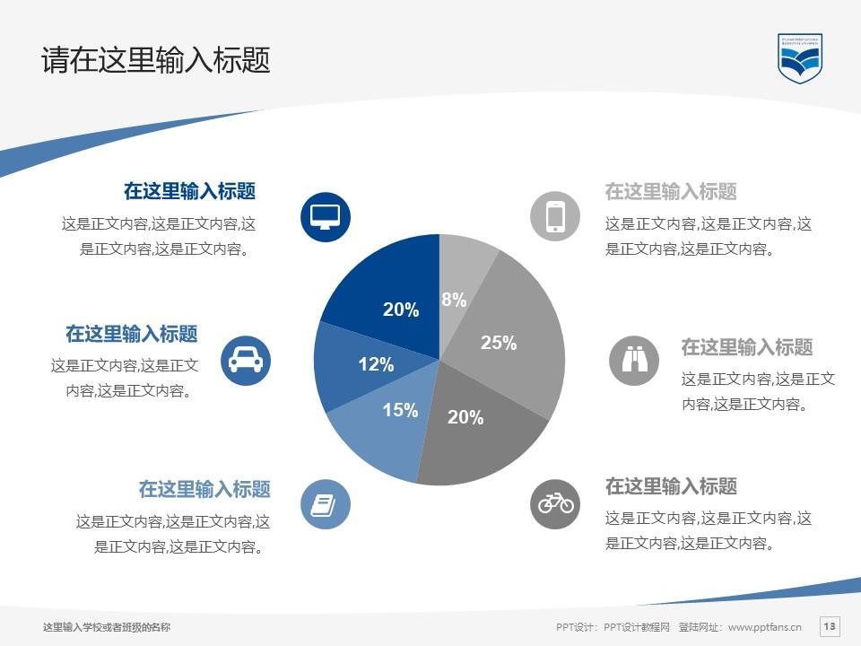 湖南涉外经济学院PPT模板下载_幻灯片预览图13