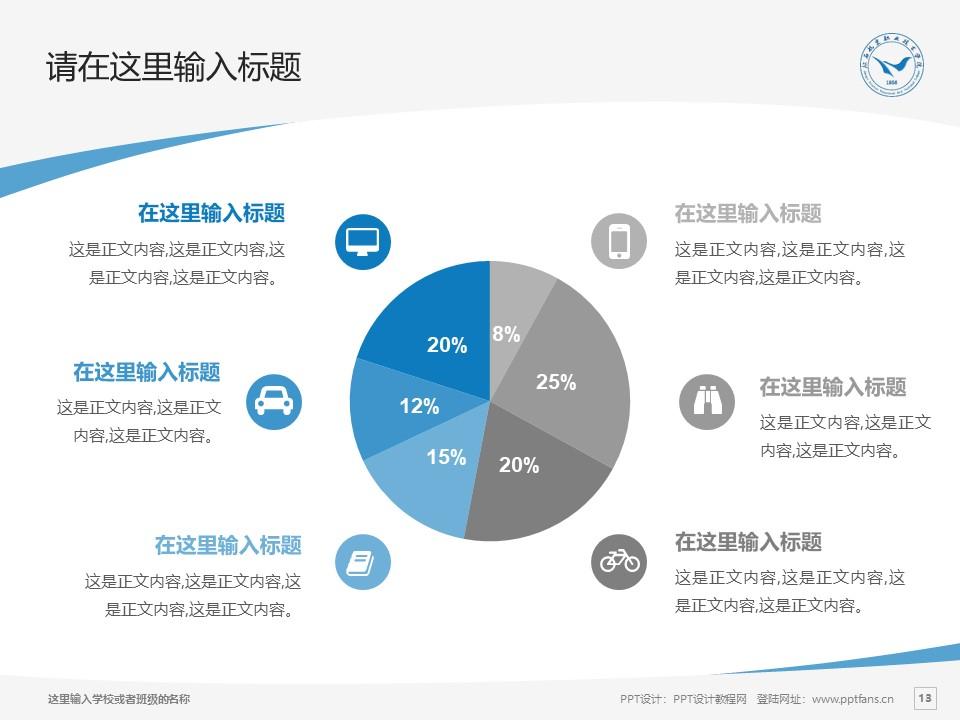 江西航空职业技术学院PPT模板下载_幻灯片预览图13