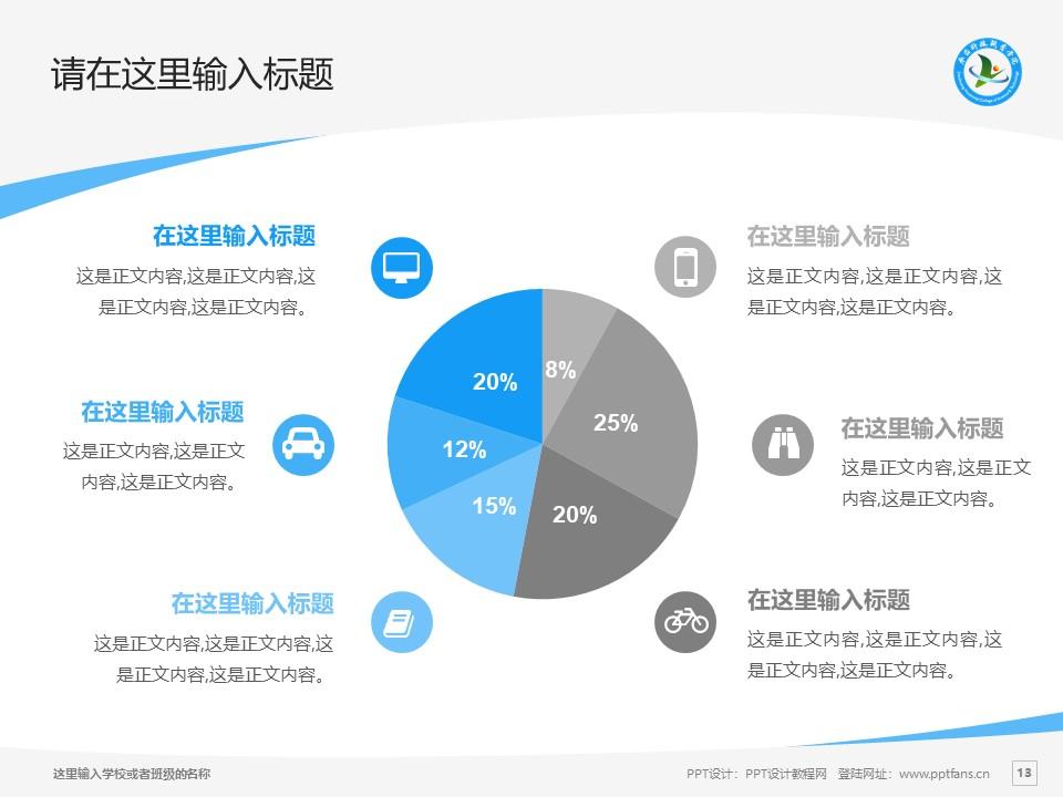 枣庄科技职业学院PPT模板下载_幻灯片预览图13