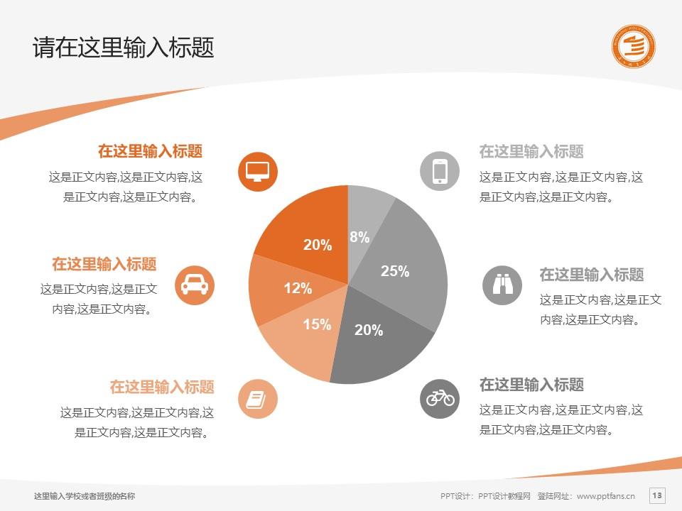 滨州职业学院PPT模板下载_幻灯片预览图13