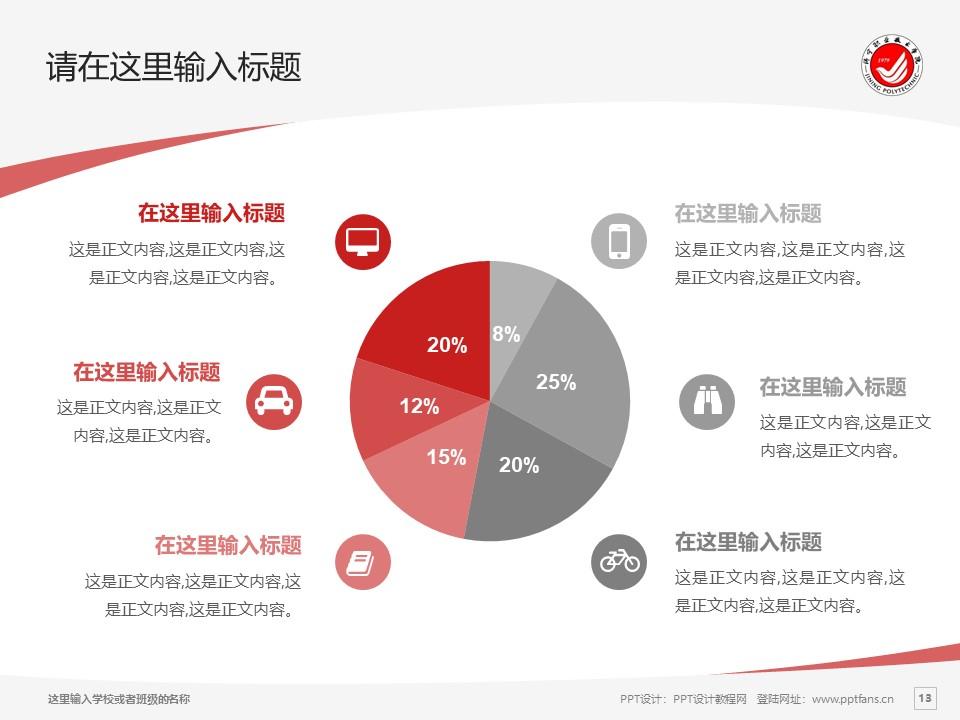 济宁职业技术学院PPT模板下载_幻灯片预览图13
