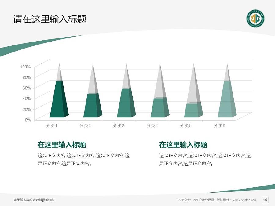 贵州工程应用技术学院PPT模板_幻灯片预览图16