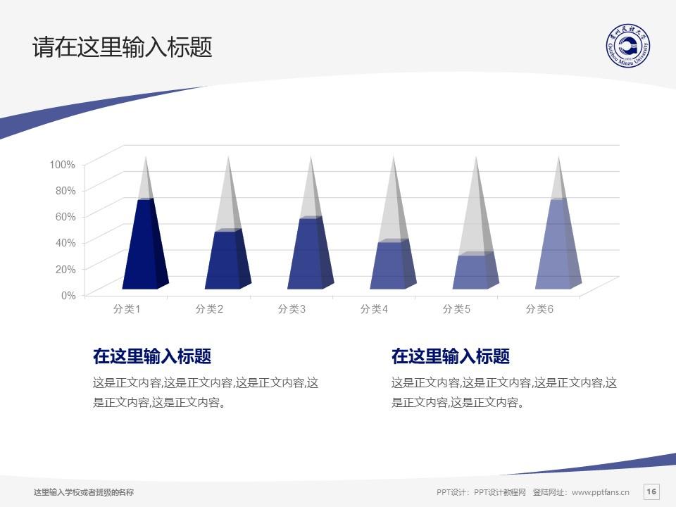 贵州民族大学PPT模板_幻灯片预览图16