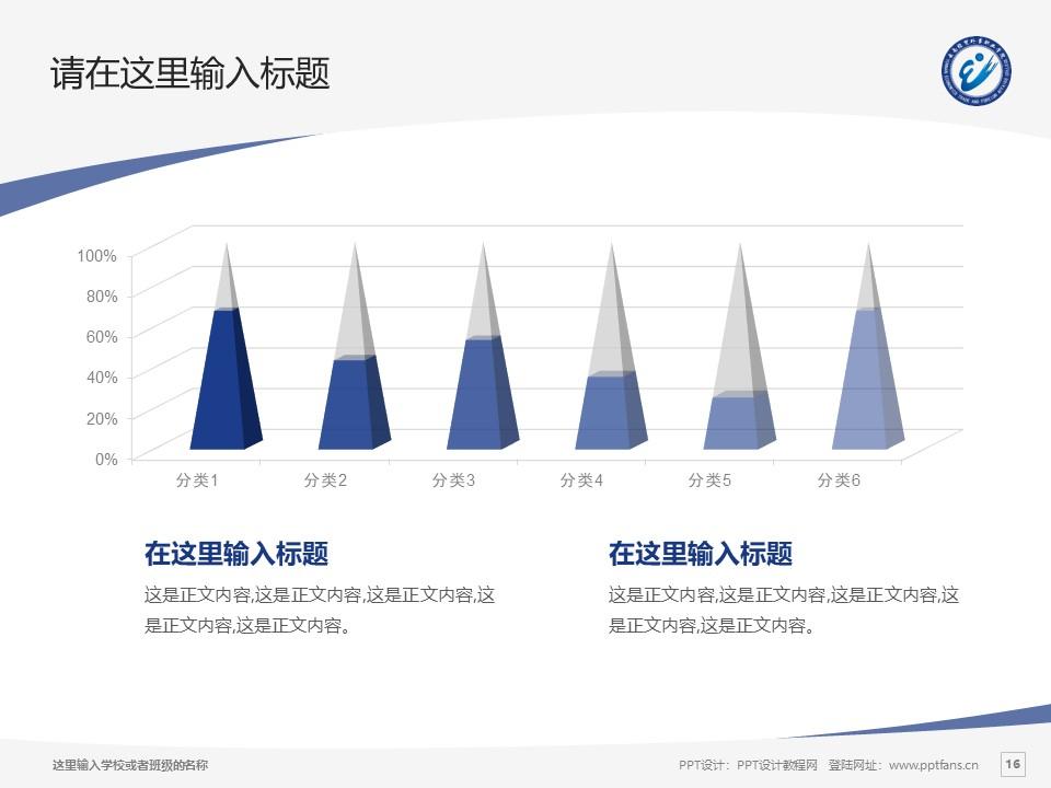 云南经贸外事职业学院PPT模板下载_幻灯片预览图16