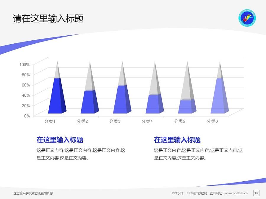 德宏师范高等专科学校PPT模板下载_幻灯片预览图16