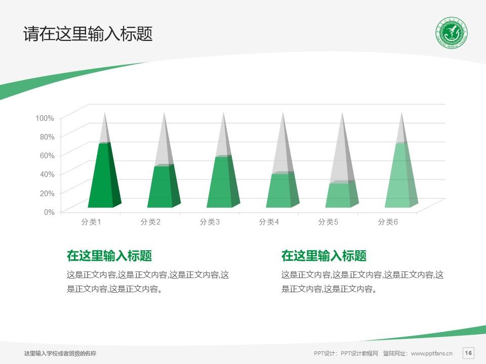 楚雄医药高等专科学校PPT模板下载_幻灯片预览图16