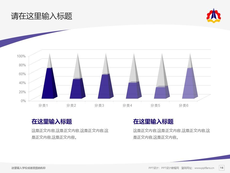 云南国防工业职业技术学院PPT模板下载_幻灯片预览图16