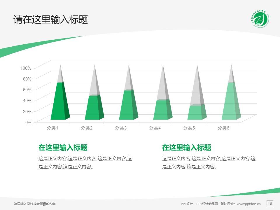 玉溪农业职业技术学院PPT模板下载_幻灯片预览图16
