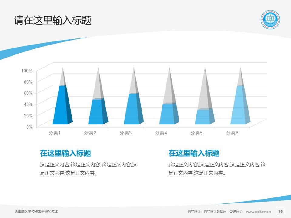 云南外事外语职业学院PPT模板下载_幻灯片预览图16