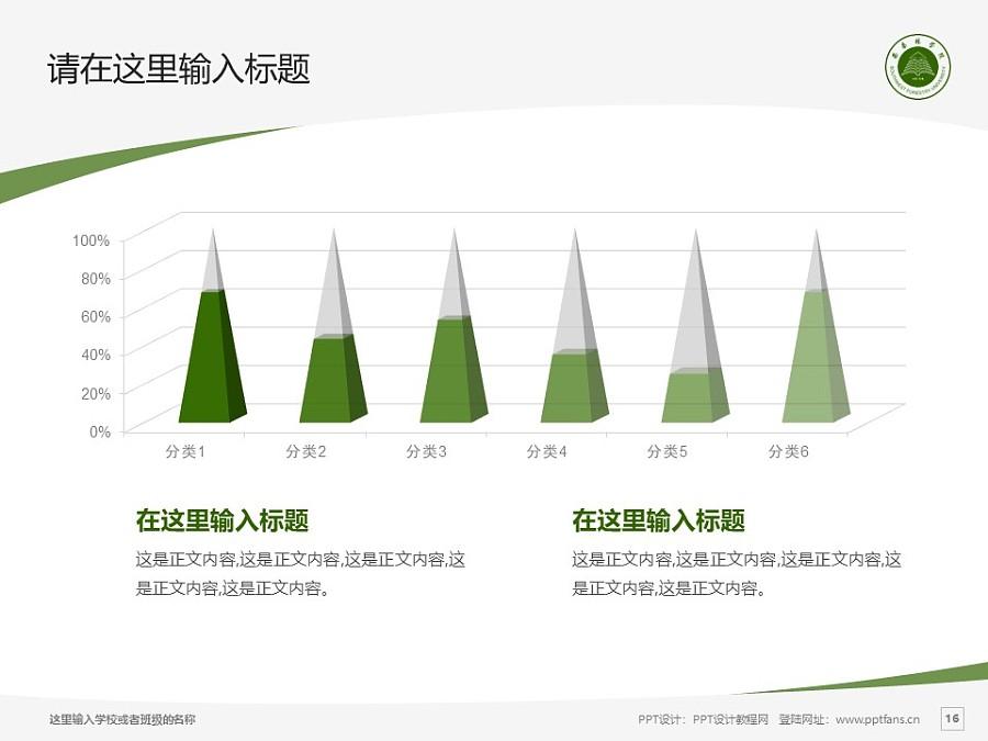 西南林业大学PPT模板下载_幻灯片预览图16