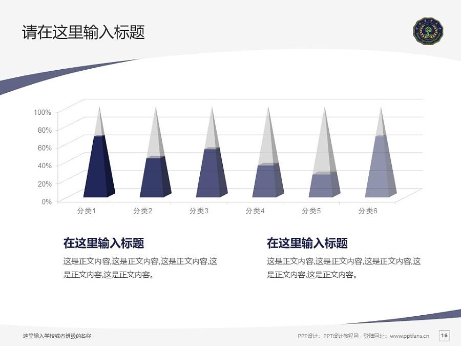 云南农业大学PPT模板下载_幻灯片预览图16