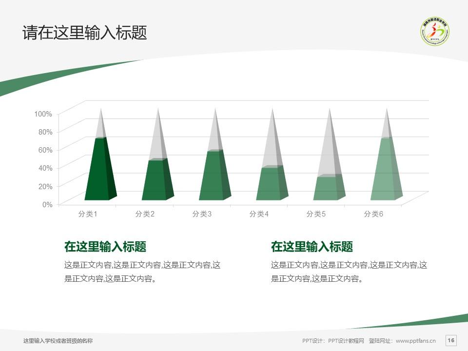 湖南外国语职业学院PPT模板下载_幻灯片预览图16