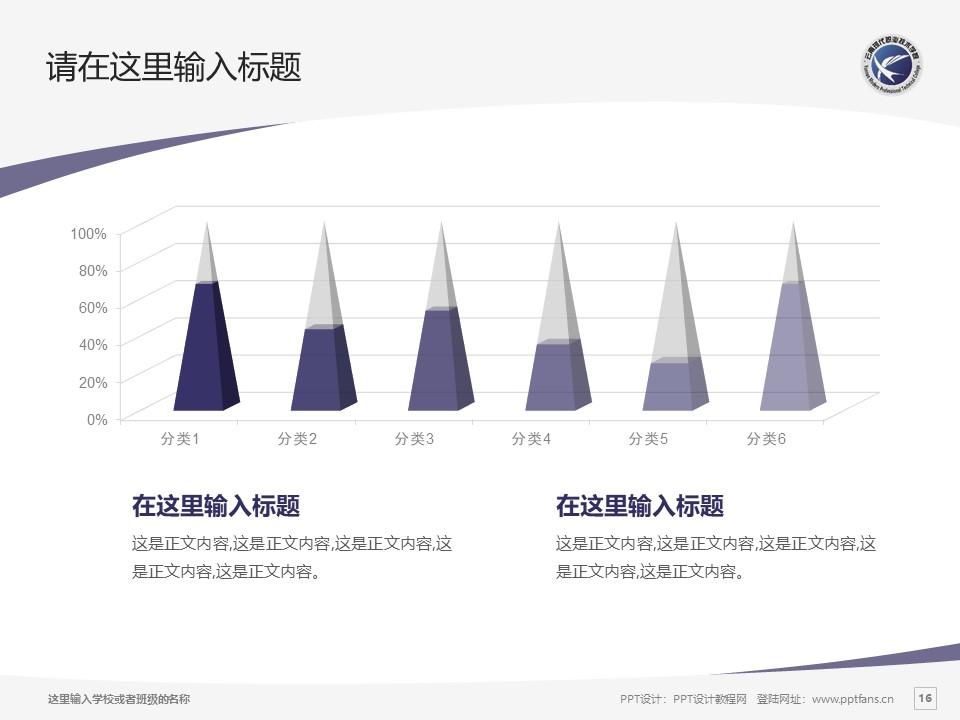 云南现代职业技术学院PPT模板下载_幻灯片预览图16