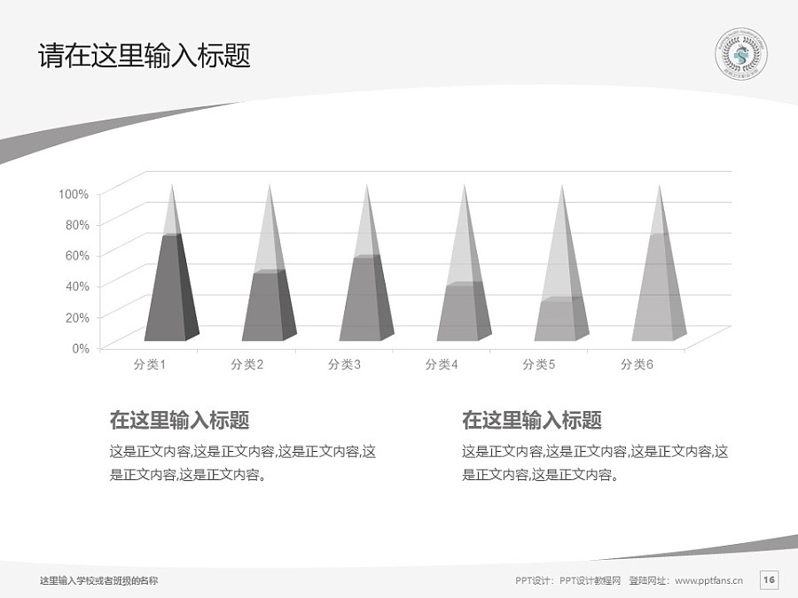 昆明卫生职业学院PPT模板下载_幻灯片预览图16