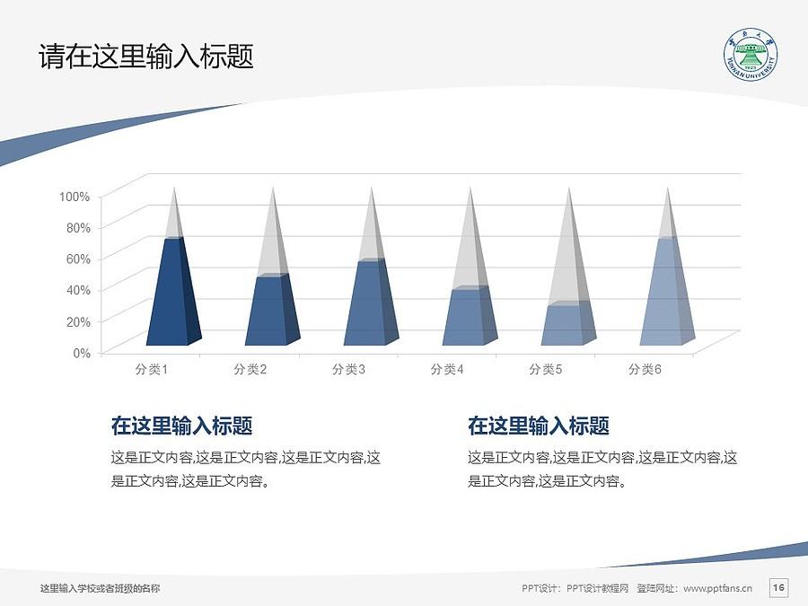 云南大学PPT模板下载_幻灯片预览图16
