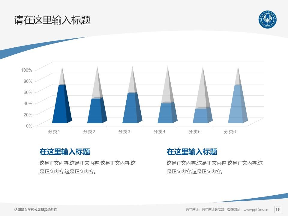 湖南电子科技职业学院PPT模板下载_幻灯片预览图15