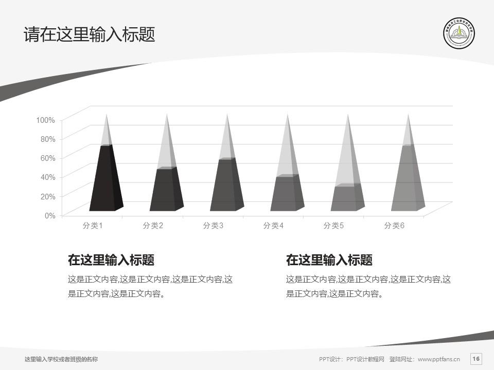 湖南科技工业职业技术学院PPT模板下载_幻灯片预览图16