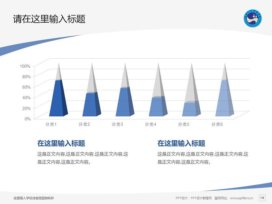 湖南人文科技学院PPT模板下载_幻灯片预览图16