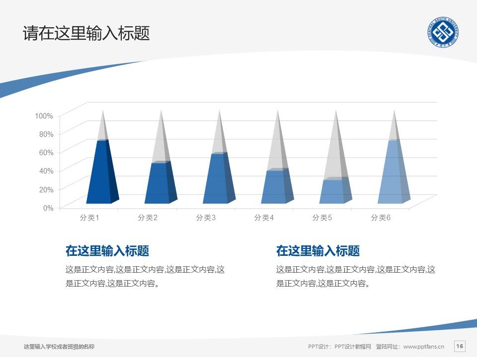 中南大学PPT模板下载 PPT设计教程网