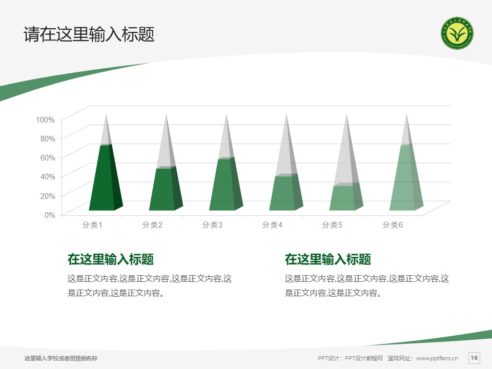 江西农业工程职业学院PPT模板下载_幻灯片预览图16