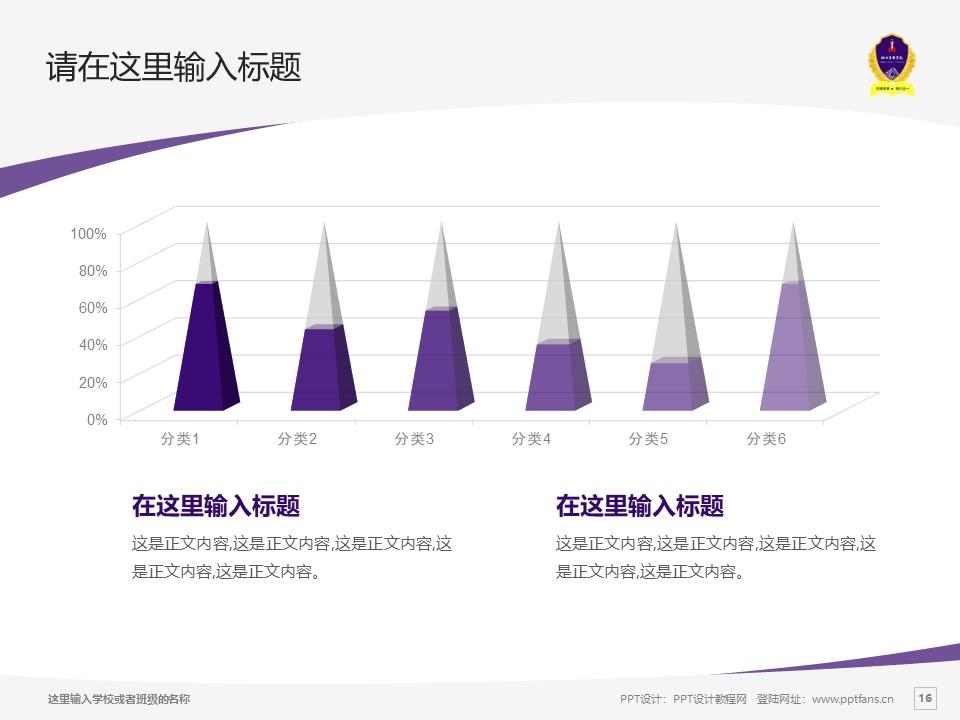 江西警察学院PPT模板下载_幻灯片预览图16
