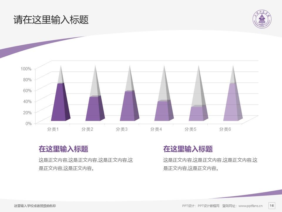上饶师范学院PPT模板下载_幻灯片预览图16