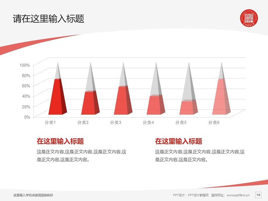 江西财经大学PPT模板下载_幻灯片预览图16