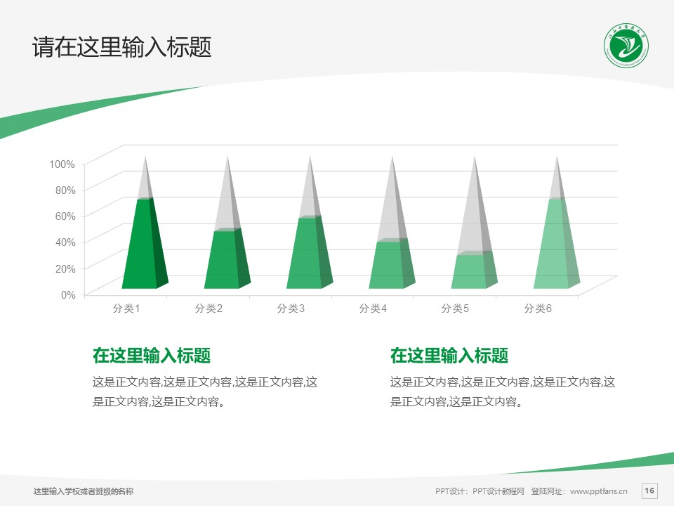 江西中医药大学PPT模板下载_幻灯片预览图16