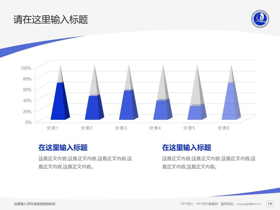 青岛港湾职业技术学院PPT模板下载_幻灯片预览图16